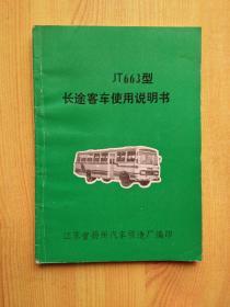 JT663型长途客车使用说明书