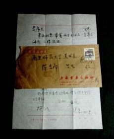 上海书画出版社画家 周阳高信札一通一页【带封】