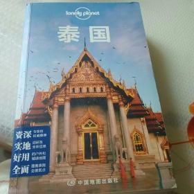 Lonely Planet:泰国(2013年全新版)