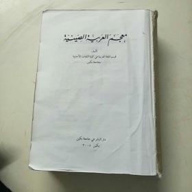 阿拉伯语汉语词典(书前后封面被撕,最后一页1420)