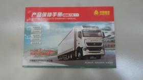 中国重汽-产品保修手册HOWO-T7H系列