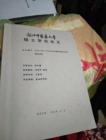 浙江中医药大学博士学位论文〉论文题目,2006-2015年,中国知网膀胱癌的文献计量学研究。