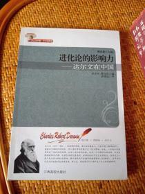 进化论的影响力——达尔文在中国