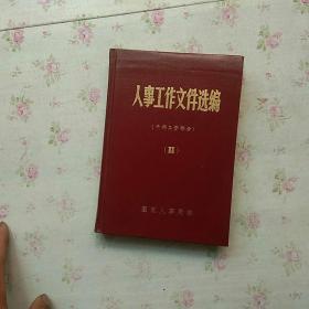 人事工作文件选编(干部工资部分)Ⅱ【内页干净】现货