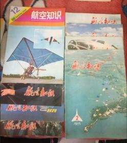 航空知识1979年( 4、7/10/11期) 1975年(4/2期) 1977年第6期  1980年第12期  每本3元