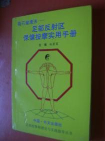 足部反射区保健按摩实用手册