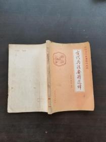 古代兵法要籍选译