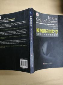 被捆绑的欲望:心理治疗师眼中的性秘密