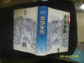 水浒全传 岳麓书社 精装
