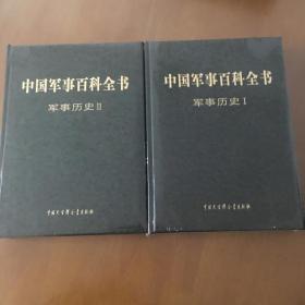 中国军事百科全书  第二版 (军事历史I II 两册未开封仿皮面精装未开封)