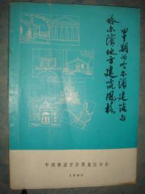 《早期哈尔滨建筑与哈尔滨地方建筑风格》中国铁道学会黑龙江学会 馆藏 书品如图