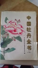中国牡丹全书(下册)