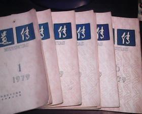 遗传【1979年1--6全年】双月刊