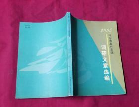 2005  瑞安市政府系统  调研文章选编