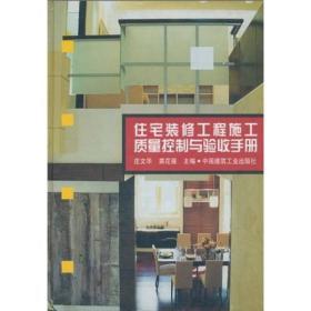住宅装修工程施工质量控制与验收手册