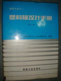 《塑料模型设计手册》模具手册之二 第2版 机械工业出版社 馆藏 书品如图