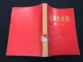 红皮毛泽东选集 第二卷 022