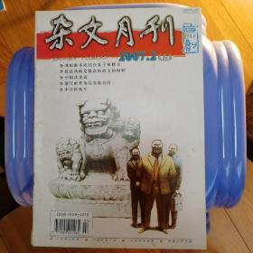 杂文月刊(2007.2上)