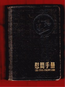 老空白精装日记本《慰问手册》 1954年赠给英勇的中国人民解放军