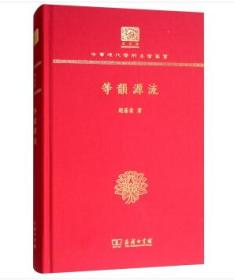 等韵源流(120年纪念版)