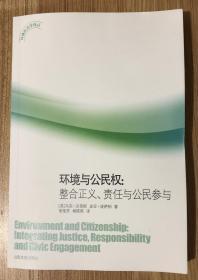 环境与公民权:整合正义、责任与公民参与(环境政治学译丛) 978-7-5607-4568-8