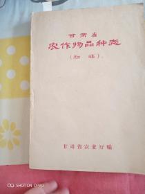 甘肃省农业物品种志(初稿)