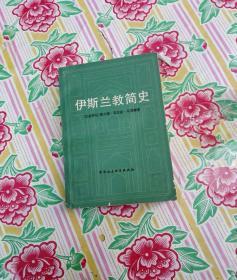 伊斯兰教简史【品如图避免争论】