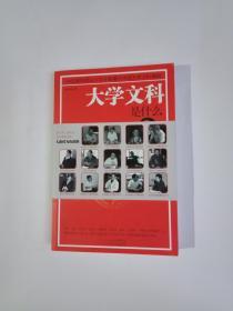 大学文科是什么:14位国内顶尖人文学者揭示中国大学文科真相