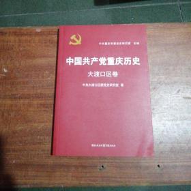 中国共产党重庆历史5大渡口区卷