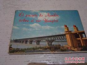 《南京长江大桥明信片》英文版 9枚 DAD