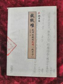 故纸堆 我所收藏的民国纸片子 2011年1版1印 包邮挂刷
