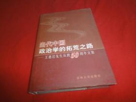 当代中国政治学的拓荒之路(王惠岩先生从教50周年文集)