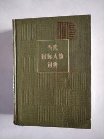 当代国际人物词典
