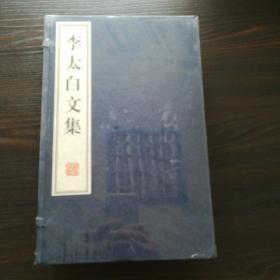 李太白文集(全1-4函)线装本(未拆封)