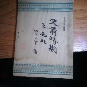 民国旧书——史前时期之西北