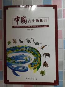 中国古生物化石(签名本)