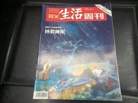 三联生活周刊2018年42