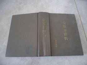 金批水浒传(精装)