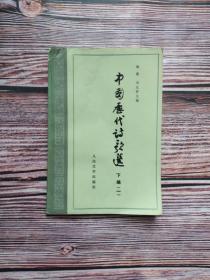 中国历代诗歌选(下编一)