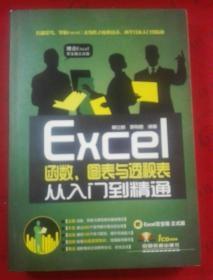 Excel函数、图表与透视表从入门到精通【附盘】