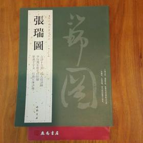 历代名家书法经典:张瑞图
