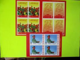 邮票样张:【毛主席万岁邮票珍藏纪念张】【3张四方联合售】