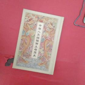中华人文始祖西王母简史