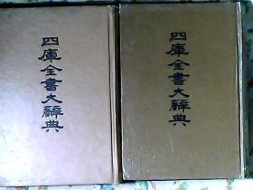 四库全书大辞典 精装上下册 馆藏书