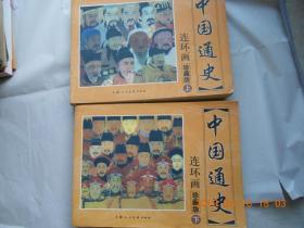 33098《中国通史》 绘画本 上下全两册 一版一印,仅印800册