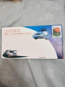 2001第二届中国长春国际汽车博览会,亚洲汽车拉力锦标赛纪念封。