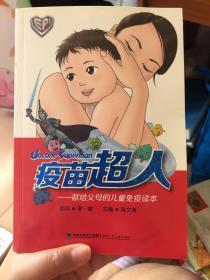 疫苗超人:献给父母的儿童免疫读本