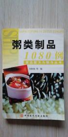 粥类制品1080例(食品配方与制作丛书)
