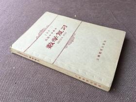 上海市高级中学教材:数学复习