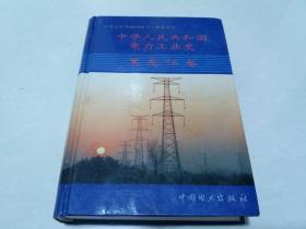 中华人民共和国电力工业史(精装本)
